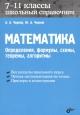 Математика. Школьный справочник 7-11 кл. Определения, формулы, схемы, теоремы, алгоритмы